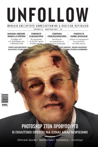 Cover of UNFOLLOW 15 (March 2013)