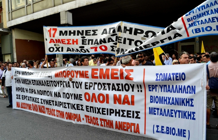 VIOME protest in Athens (image via http://biom-metal.blogspot.gr)